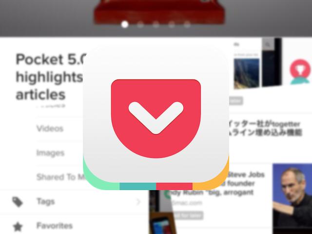 あとで読むサービス「Pocket」のバージョン5.0が公開!アップデート内容を紹介します!