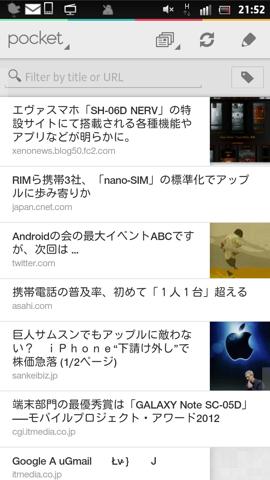 あとで読むサービスの「Pocket」アプリが超絶便利すぎる!