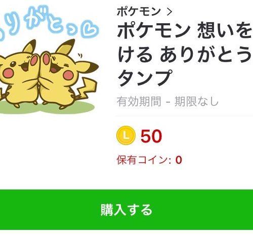 120円でできる被災地支援、ポケモンのチャリティLINEスタンプが配信開始