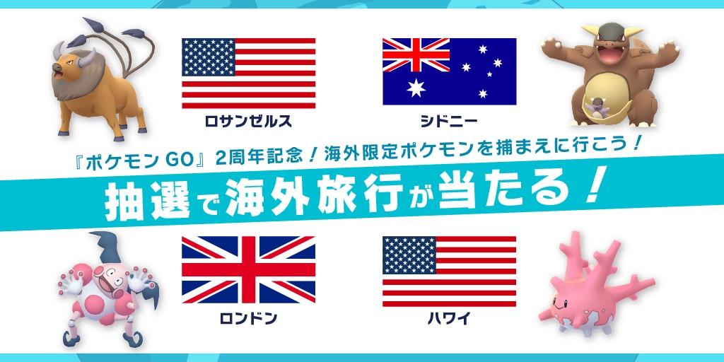 ポケモンGO、2周年で海外限定ポケモンをゲットしに行こう!キャンペーン開催〜旅行ツアーパックプレゼント