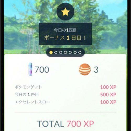 ポケモンGO、新機能「デイリーボーナス」を発表。毎日プレイで経験値などボーナスゲット