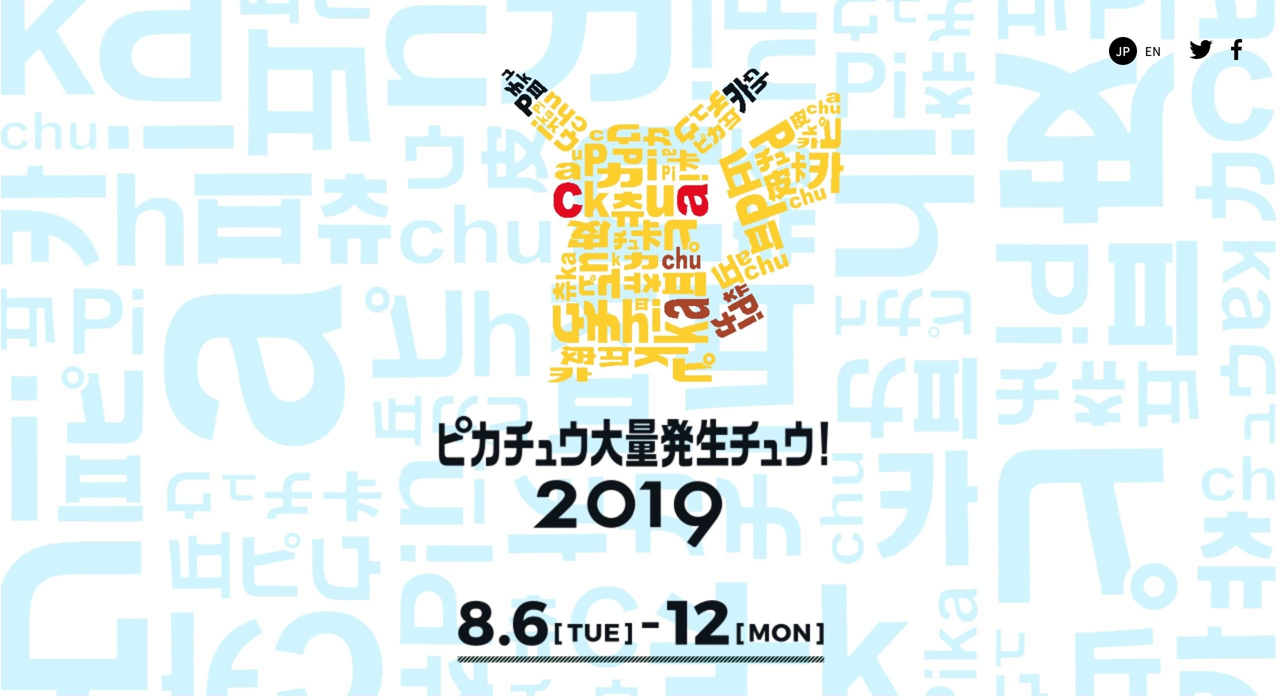 「Pokémon GO Fest」が日本で初開催決定!抽選で参加可能に