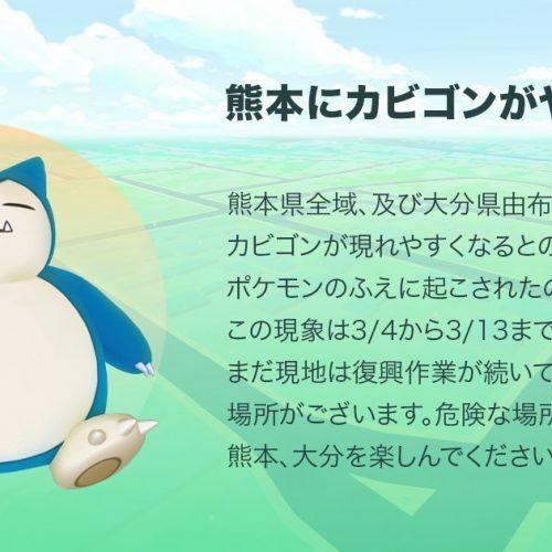 ポケモンGO、3月4日から「カビゴン」の出現率をアップ〜熊本県全域・大分県の一部で