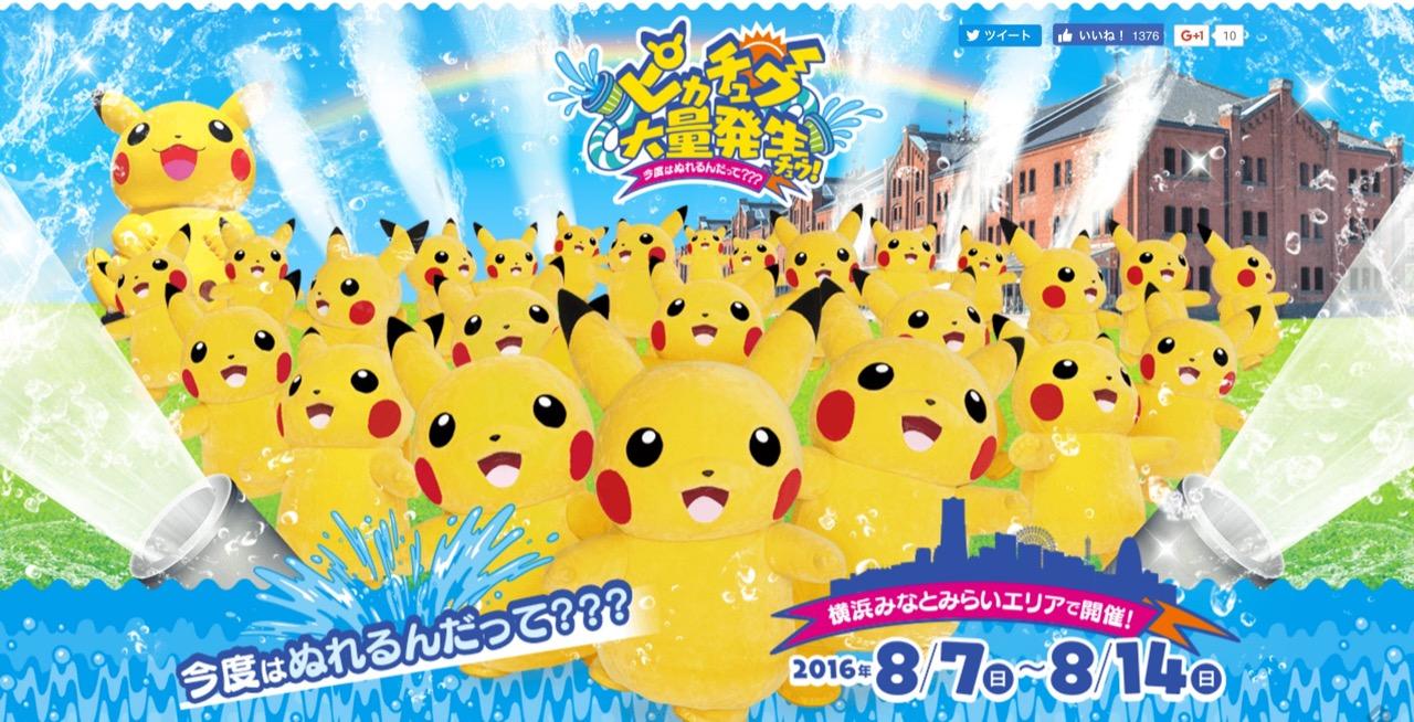 ポケモンGOとの関連なし「ピカチュウ大量発生チュウ!」が明日から横浜で開催