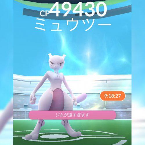 ポケモンGOスタジアムに「ミュウツー」が登場!レイドバトルでゲット可能に