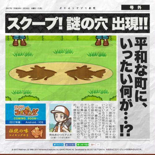 ポケモン、新作ゲームアプリ「はねろ!コイキング」を発表〜2017年春に配信