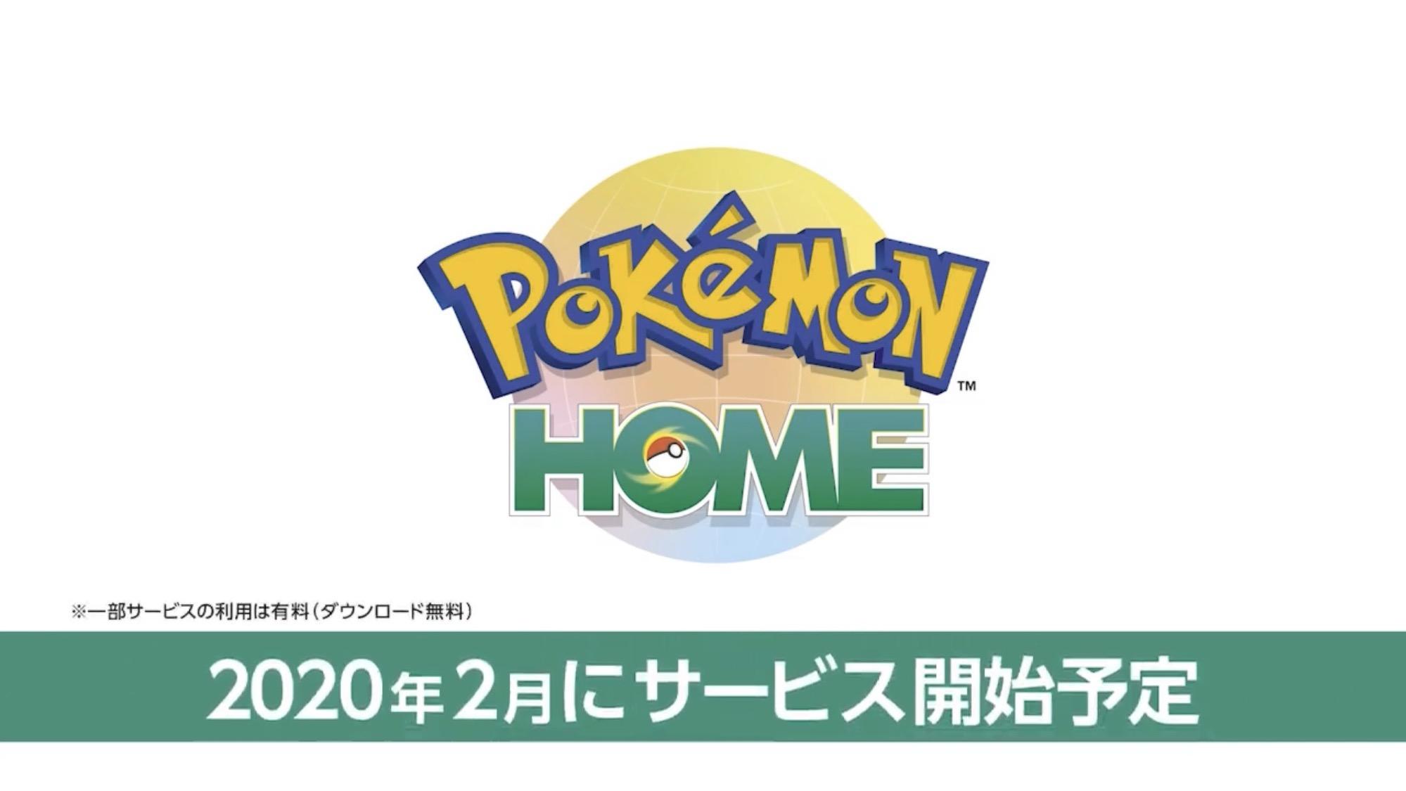 速報:「ポケモンHOME」のサービス開始時期は2020年2月に