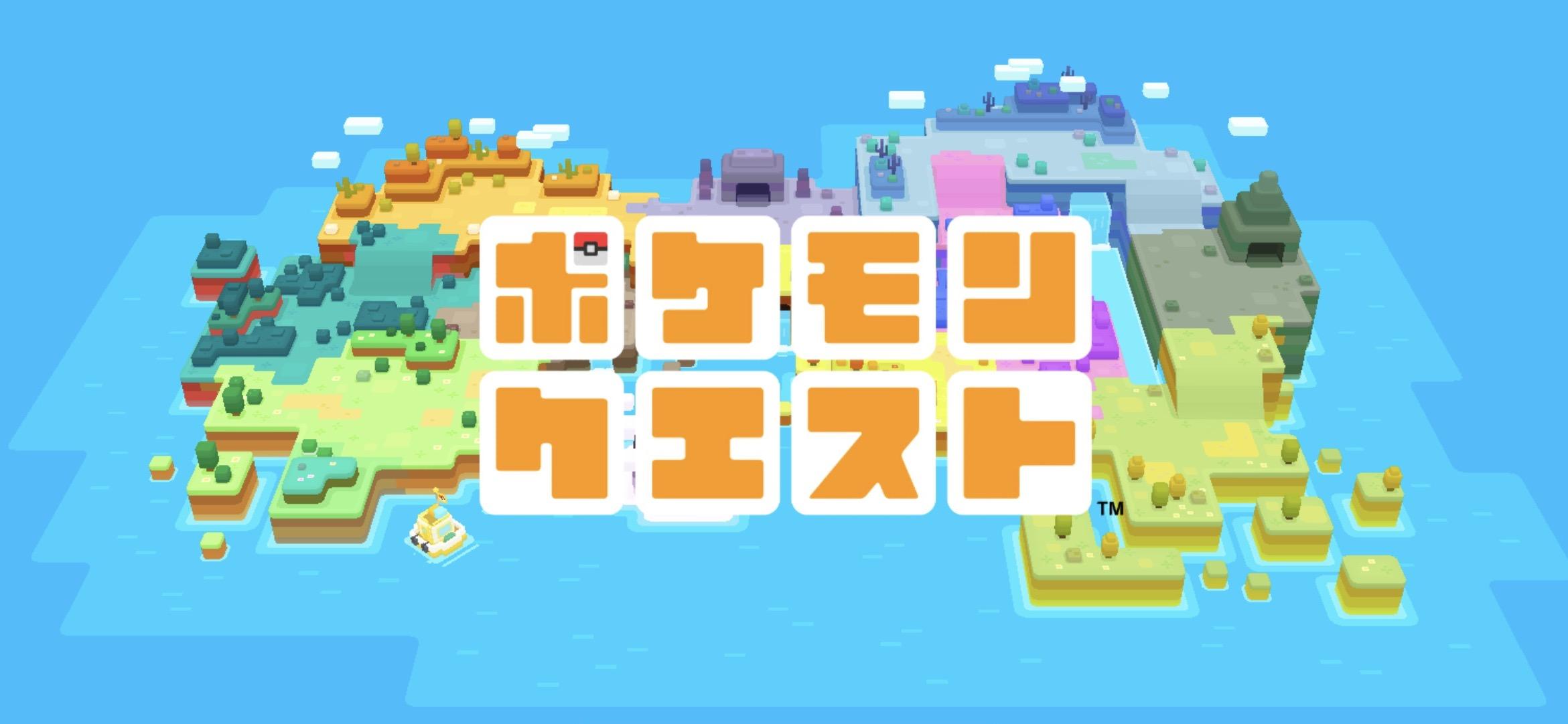 ポケモン、新作ゲームアプリ「ポケモンクエスト」をリリース