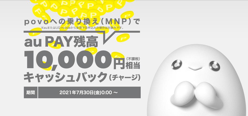 povoにMNPで1万円相当のキャッシュバック。終了未定