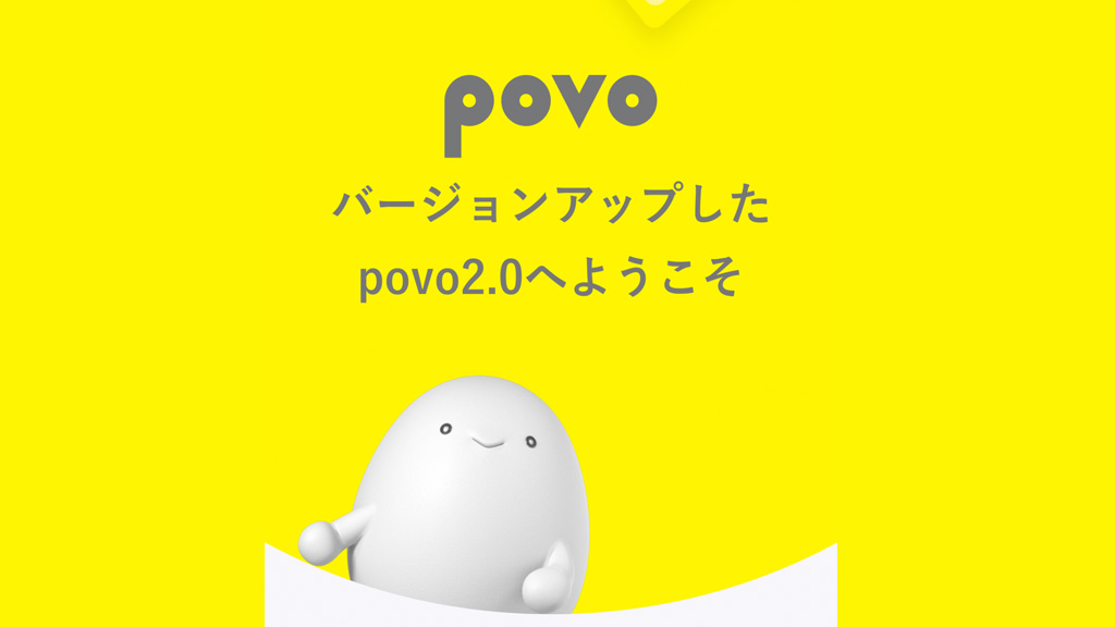povo2.0、繋がらない有人チャットを問い合わせフォームに変更