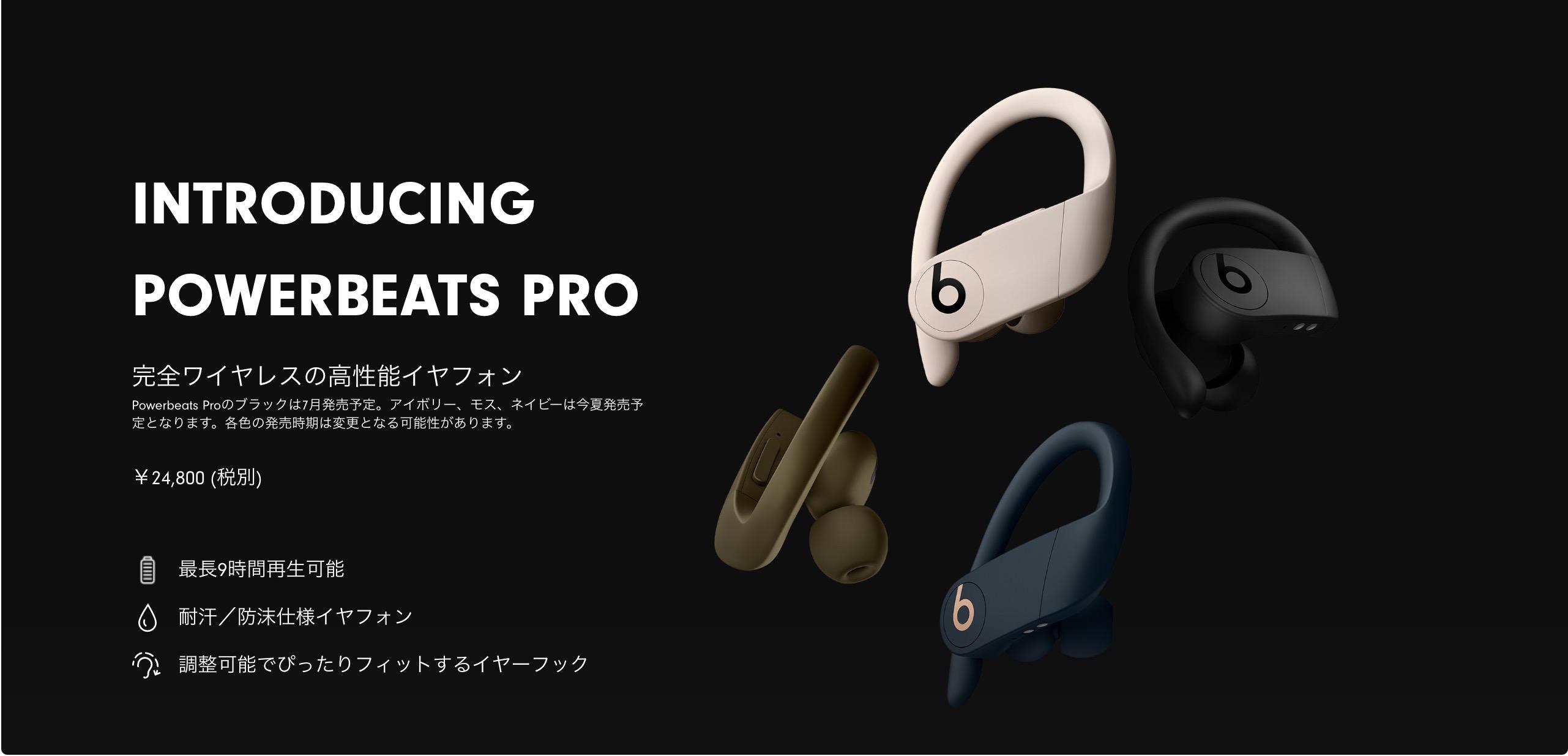Powerbeats Pro、ブラックカラー以外の発売日は8月以降に