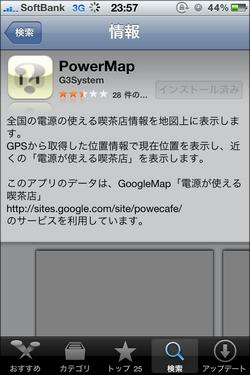 コンセントを使える喫茶店を表示するiPhoneアプリ「Power Map」