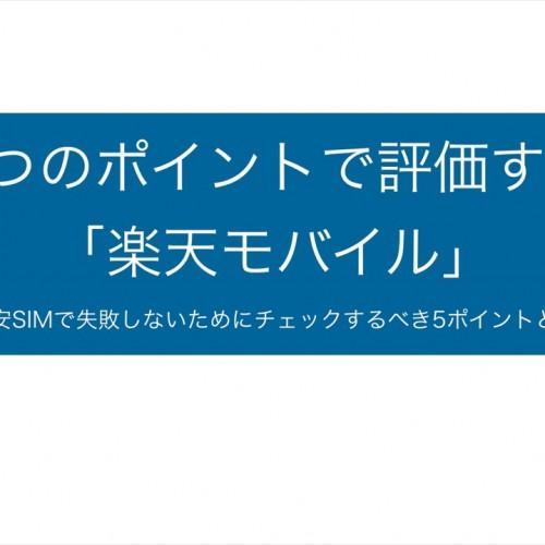 PR:5つのポイントで評価する「楽天モバイル」――格安SIMで失敗しないためのポイントとは