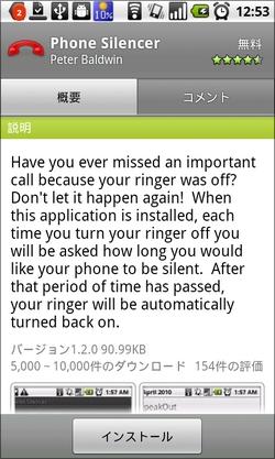 指定した時間にマナーモードを解除してくれる「Phone Silencer」