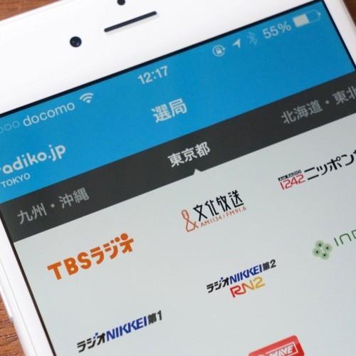 ラジオアプリ「radiko」、過去番組の無料視聴サービスを年内に提供へ