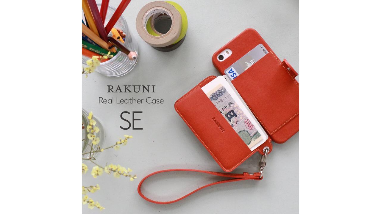 おサイフになるポケット型iPhoneケース「RAKUNI」が発売〜iPhone SEなど4インチ用