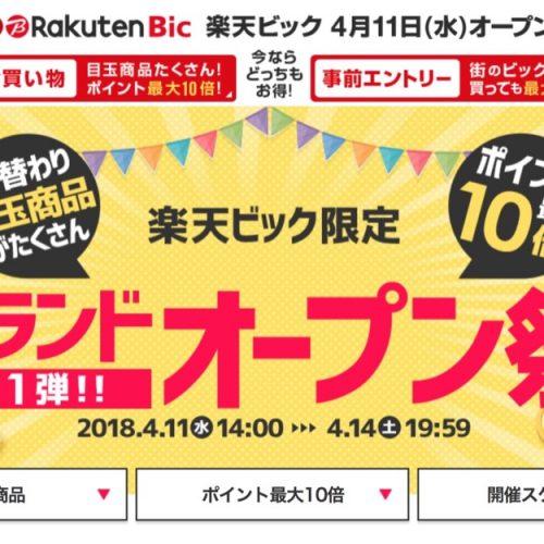 「楽天ビック」がオープン、ポイント最大10%還元祭りが開催中!
