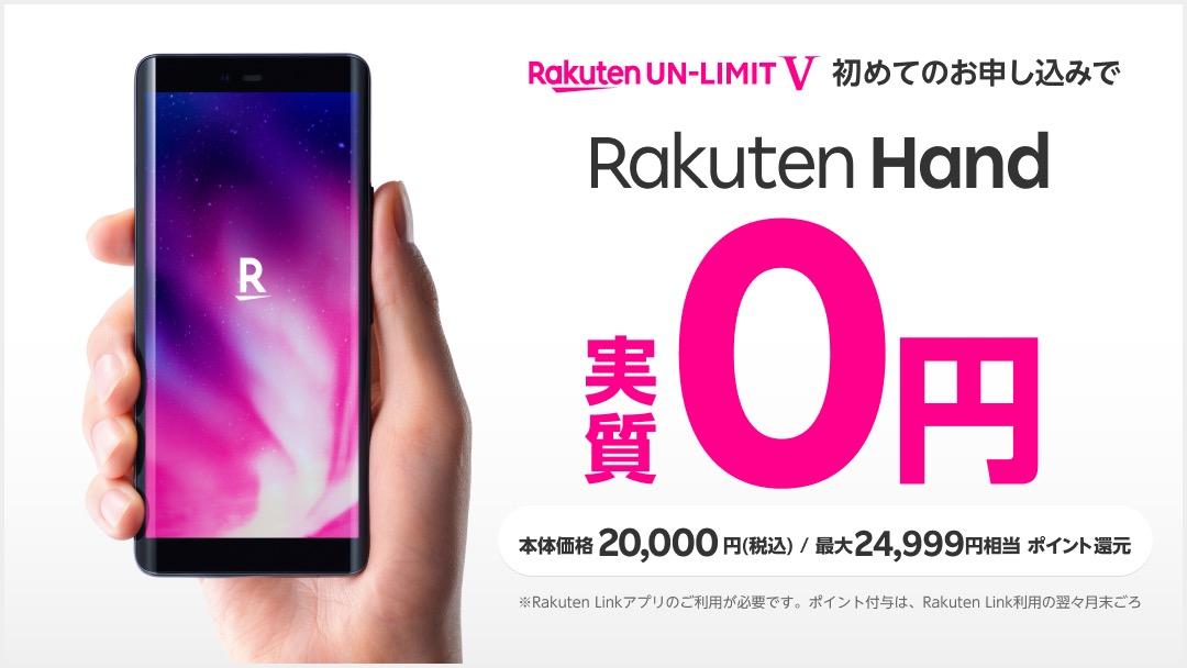 実質0円+5,000ポイント。楽天モバイル「Rakuten Hand」購入で大幅還元