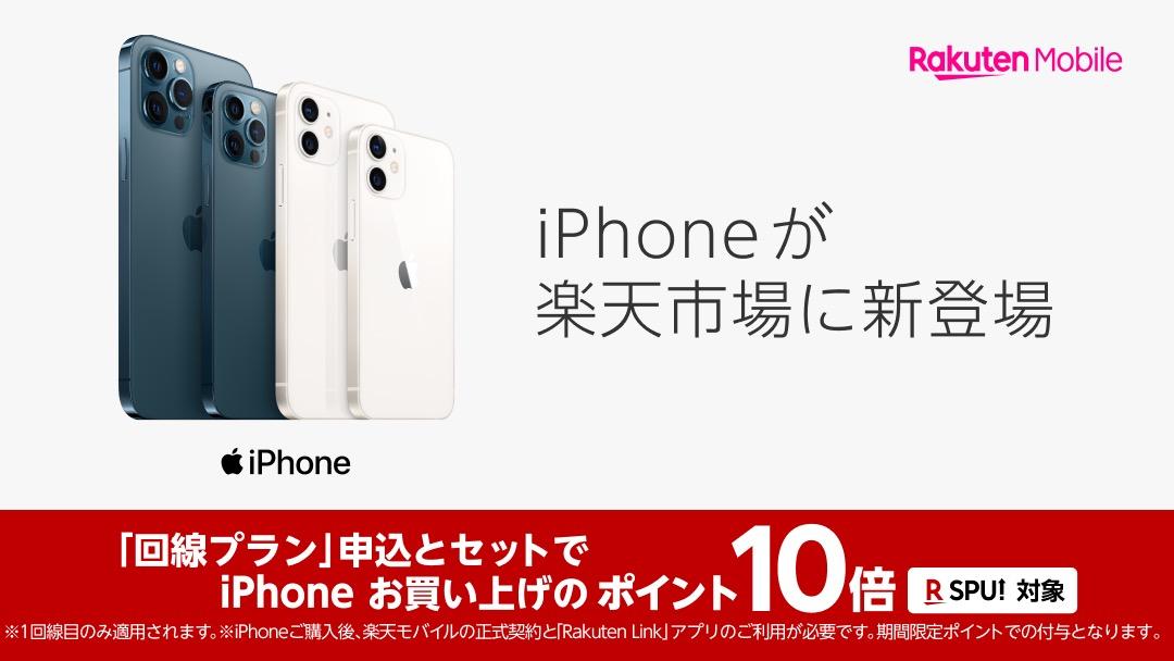 楽天モバイル 楽天市場店でiPhoneの販売開始。楽天ポイント10倍還元も