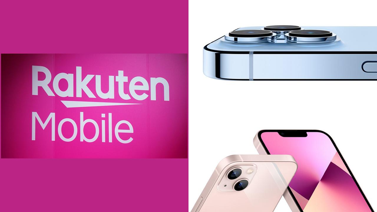 楽天モバイル、iPhone 13シリーズの価格を発表。一括8.6万円、負担金4.3万円から