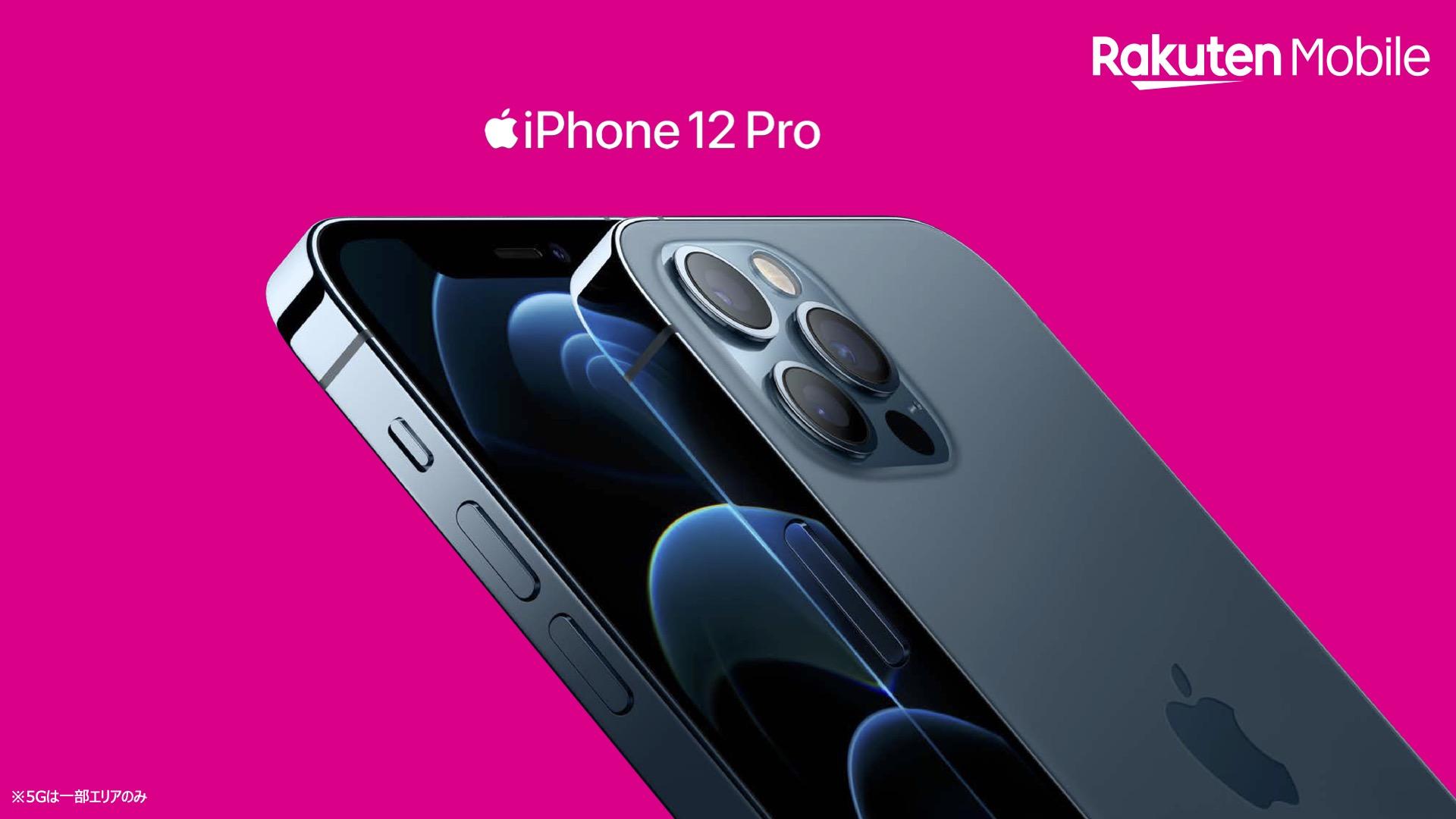 楽天モバイルのiPhoneはSIMフリー。最大2万円還元も