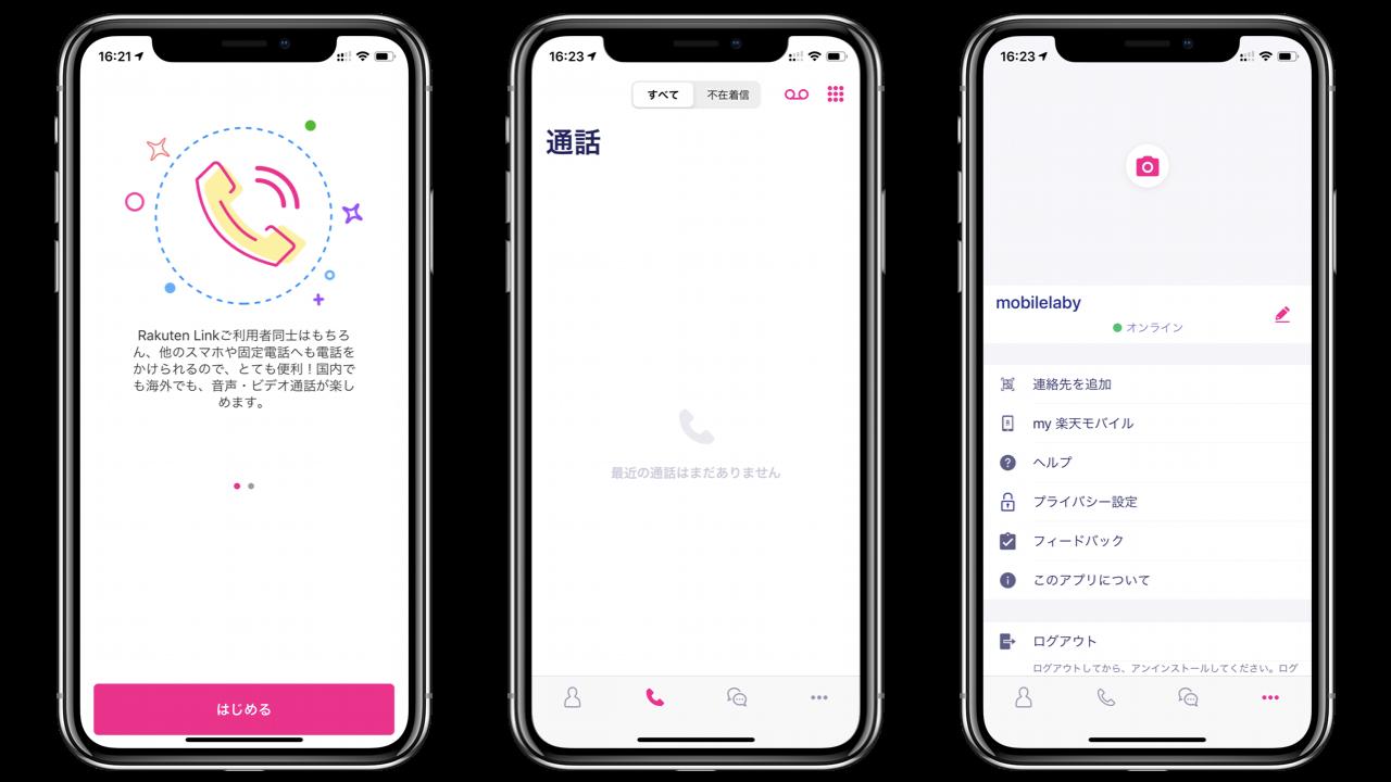 iPhone版Rakuten Linkアプリ、起動できない不具合を修正