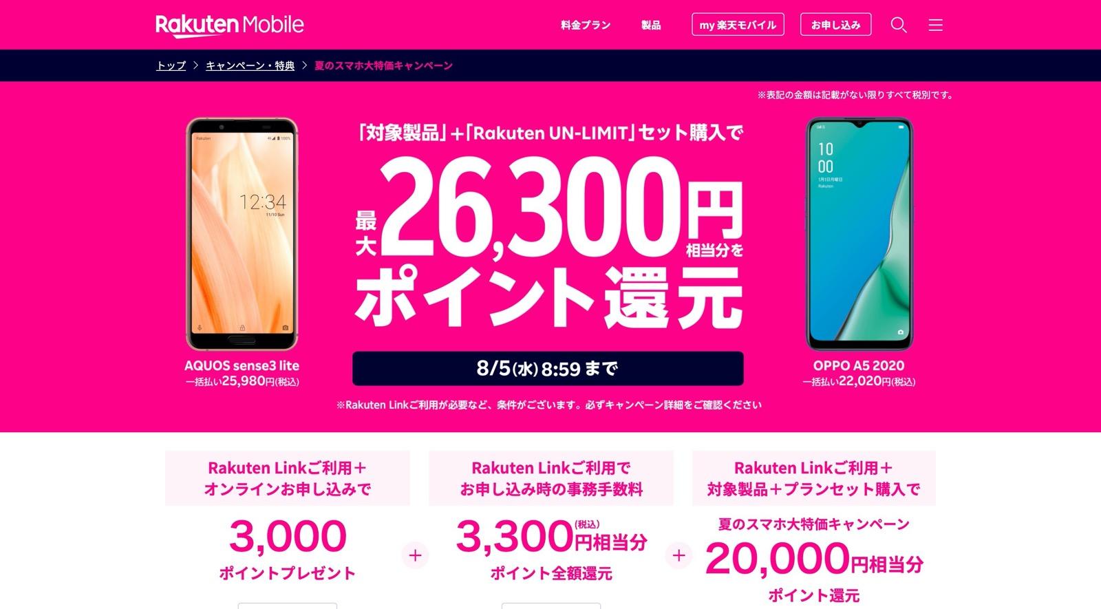 実質-980円も、楽天モバイルで大型ポイント還元セール