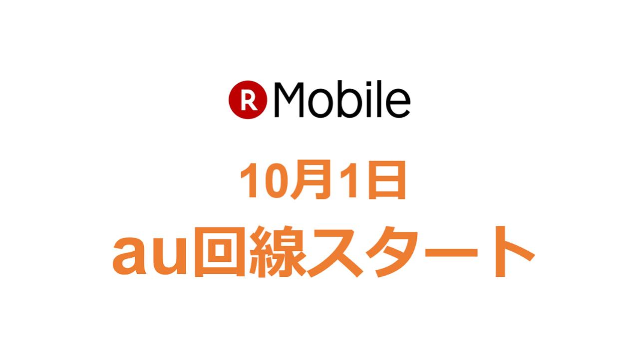 楽天モバイル、au回線の料金プランをスタート。月額645円から