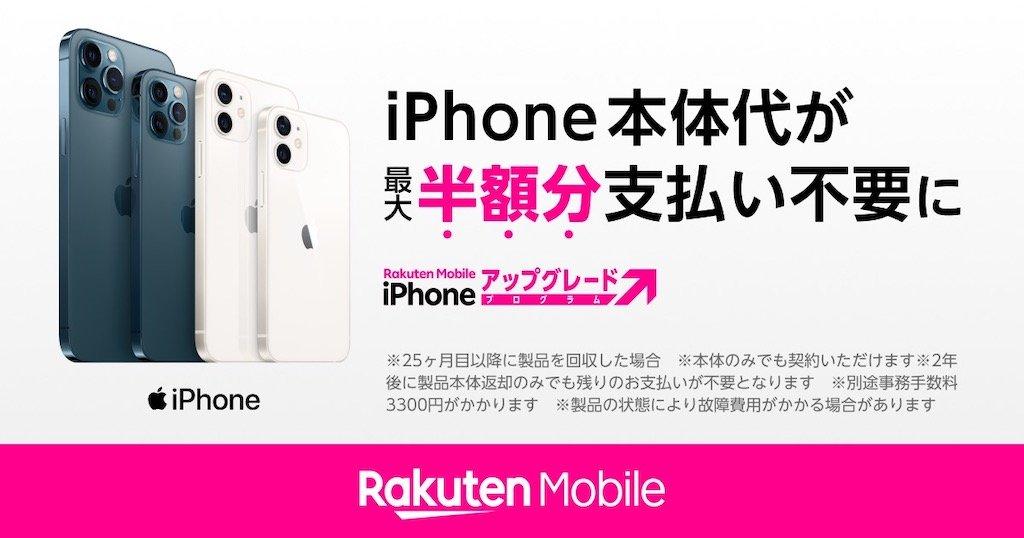 iPhone 12が最大半額。楽天モバイルがアップグレードプログラム開始