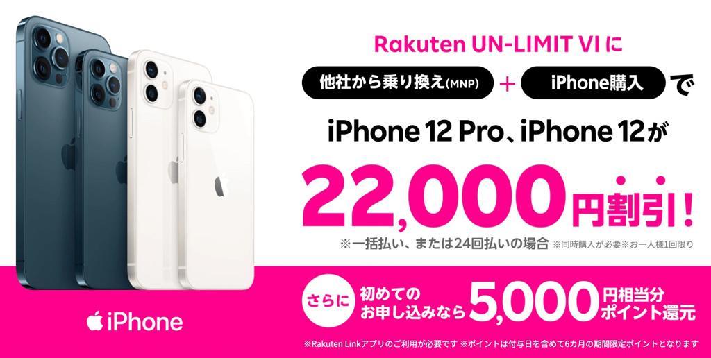 楽天モバイルにのりかえでiPhoneを2.2万円割引+5000pt還元。iPhone SEなら3.3万円に