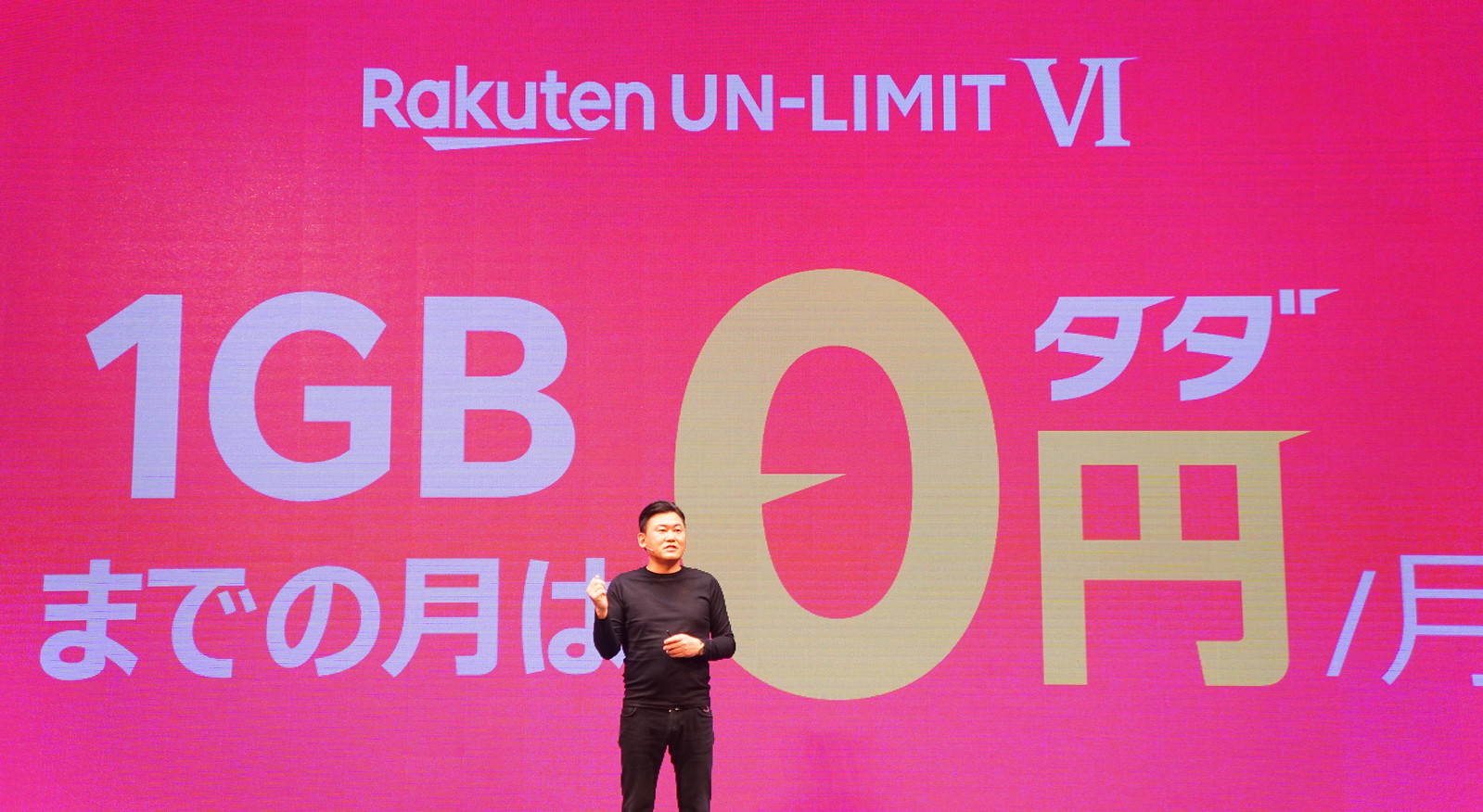 速報:楽天モバイルの新プランは1GB無料。20GBまで1980円でahamo対抗