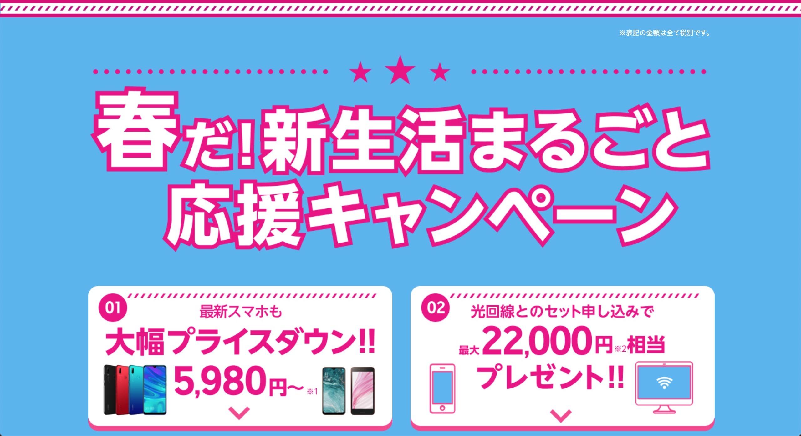 2月発売のHUAWEI nova lite 3も9,980円に。楽天モバイルでスマホを大幅値引き