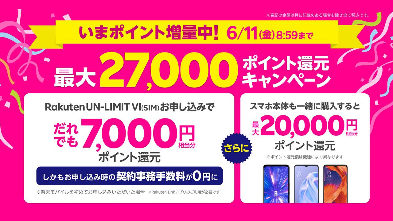 楽天モバイル、期間限定でポイント増量。スマホ同時購入で最大2.7万円分のポイント還元