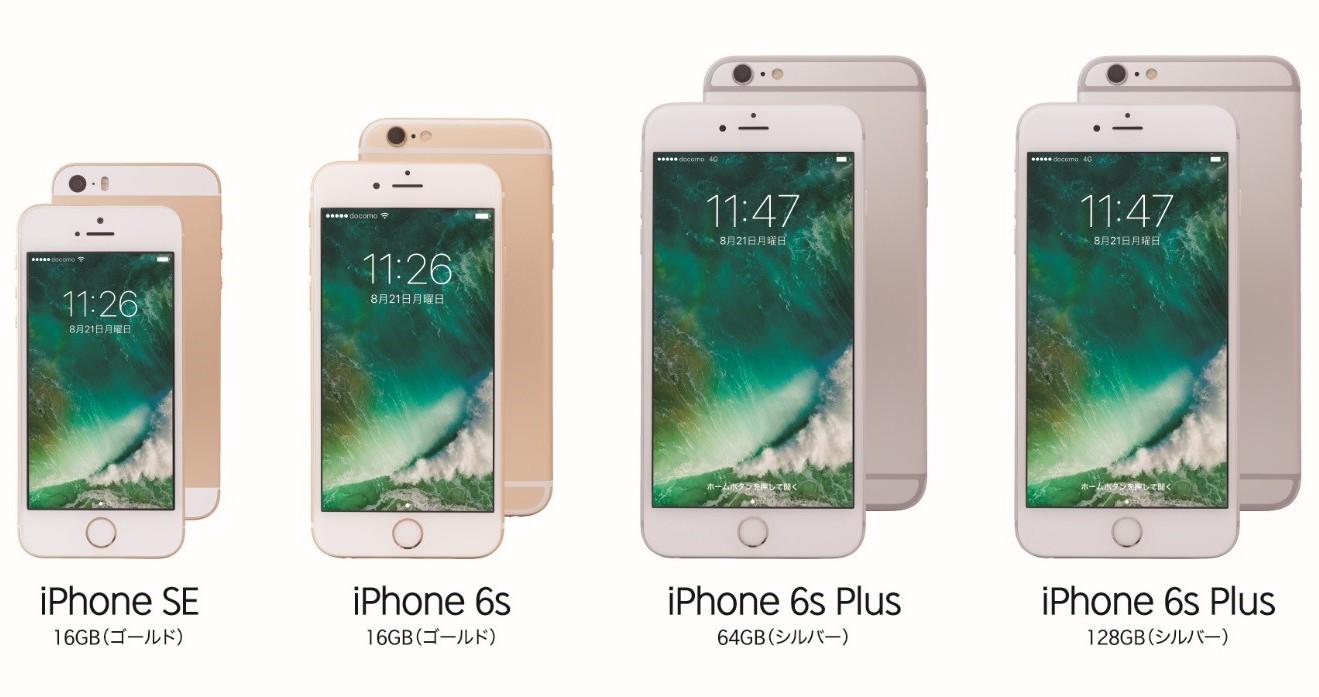 楽天モバイル、整備済み「iPhone」を9月1日から販売。価格は19,800円〜