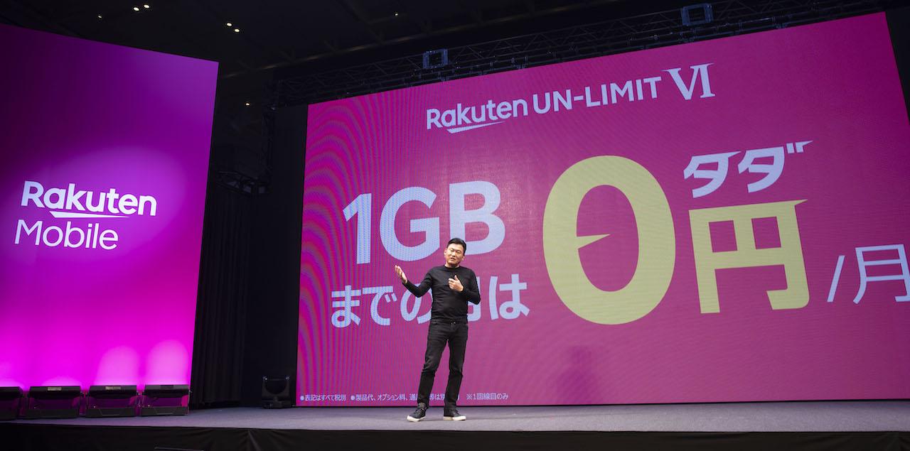 楽天モバイル、1GBまで0円の新プラン開始。1年間無料は4月7日まで