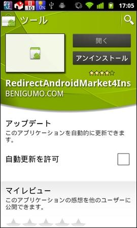 ケータイ版Androidマーケットにリダイレクトできる「Redirect Android Market4Install」