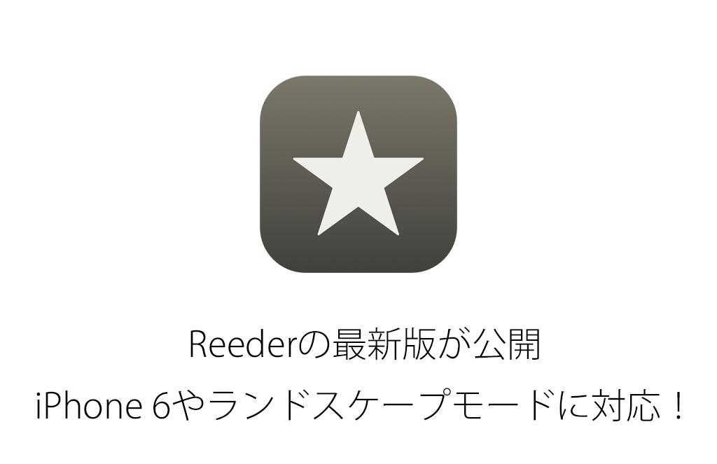 iOSアプリ「Reeder」の最新版が公開、iPhone 6やランドスケープモードに対応!