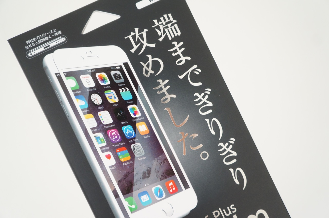 レビュー:iPhone 6 / 6Plusの画面をぎりぎりまで保護できるガラスフィルム「端までぎりぎり攻めました」