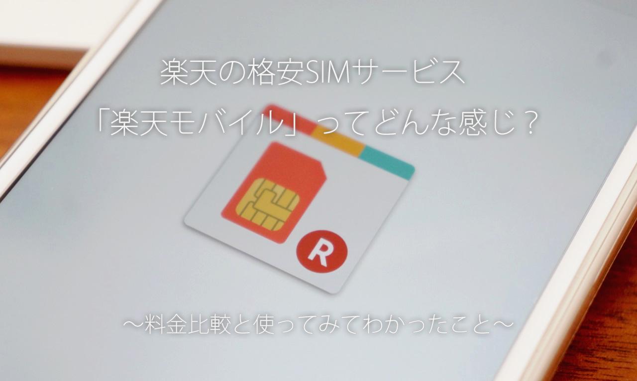 PR:楽天の格安SIMサービス「楽天モバイル」ってどんな感じ?料金比較と使ってみてわかったこと