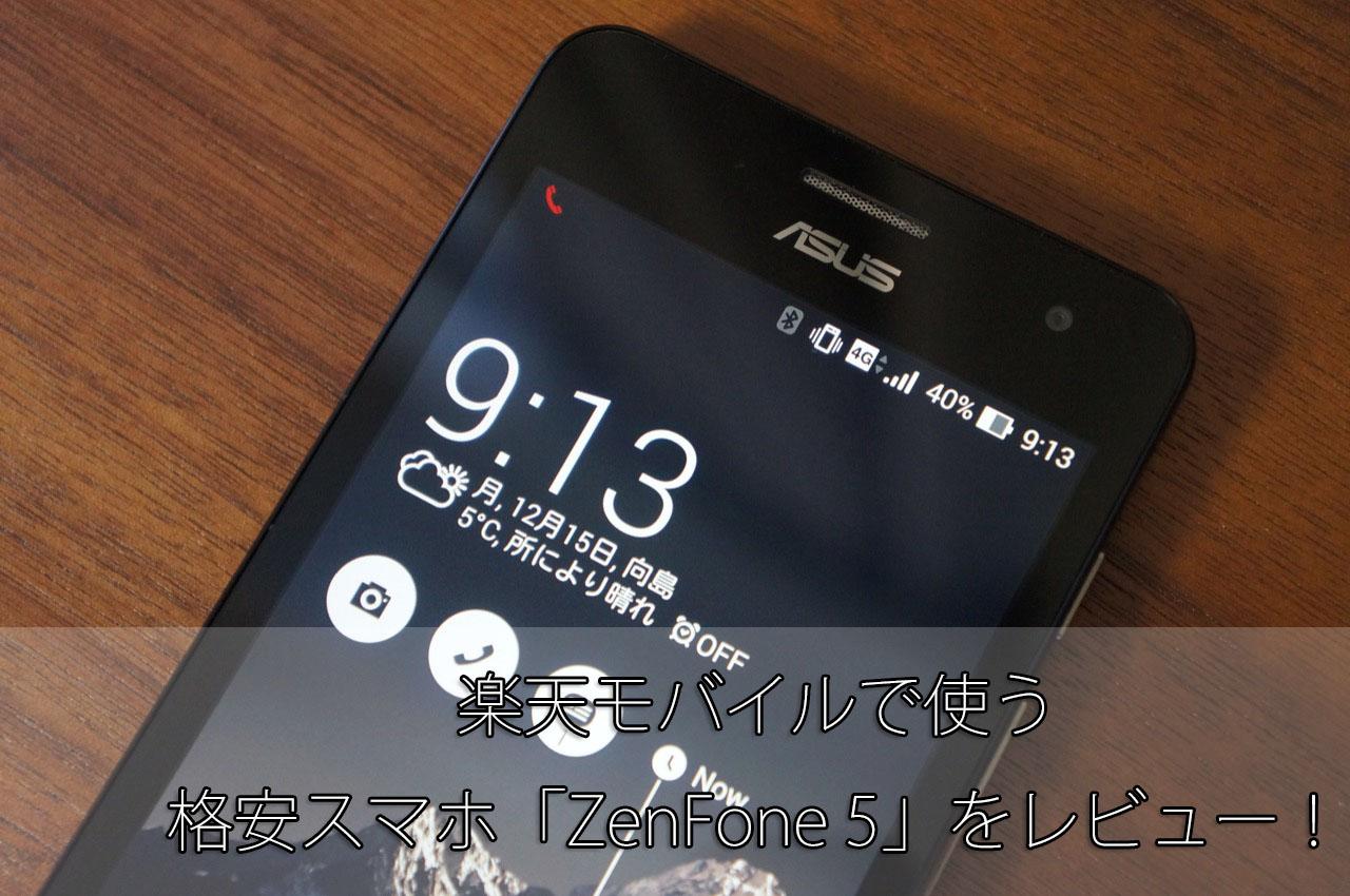 PR:楽天モバイルで使う格安スマホ「ZenFone 5」をレビュー!