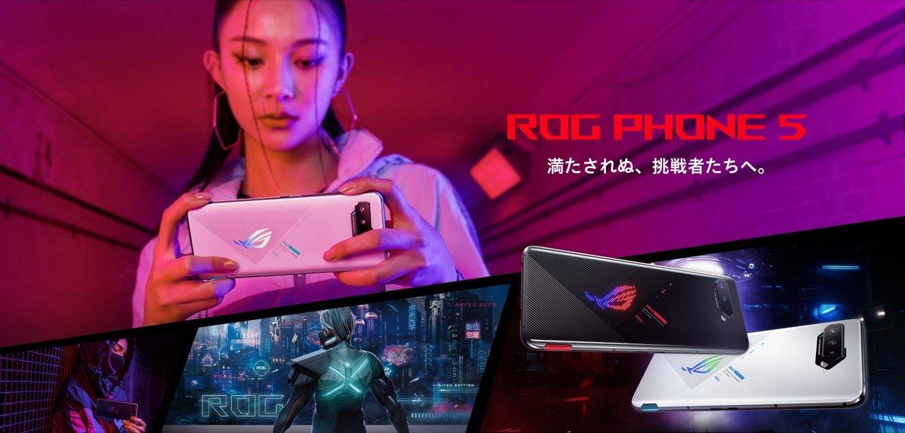 メモリ16GB。5Gゲーミングスマホ「ROG Phone 5」が5月28日発売。11.5万円、auからも