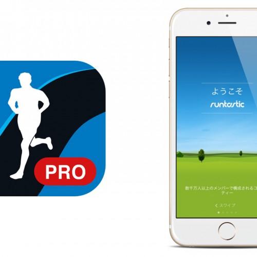 600円→無料、人気のランニング支援アプリ「Runtastic PRO GPS」が特価販売中