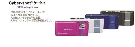 Cyber-shotケータイ S003 – 様々なカメラ機能を搭載。