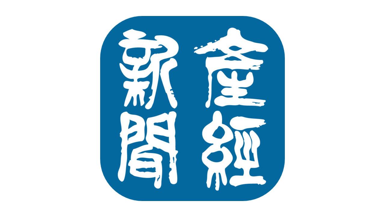 無料で読める「産経新聞」が12月に有料化〜8年の無料閲覧終了