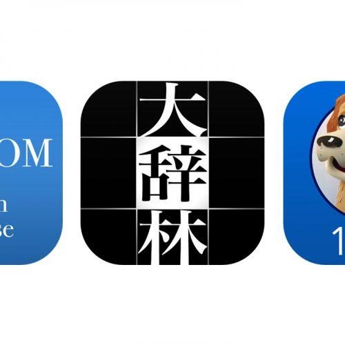 最大48%オフ、国語辞典「大辞林」などアプリ辞書の新学期・新生活応援セールを開催