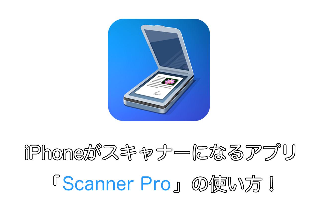 iPhoneがスキャナーになるアプリ「Scanner Pro」の使い方を詳しく解説します!