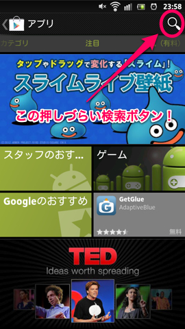 Google Play(Androidマーケット)で検索ボタンに触れずにアプリを検索する方法。