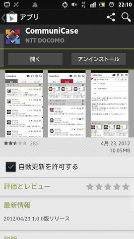 「CommuniCase」はspモードメールアプリの約6割でできている!