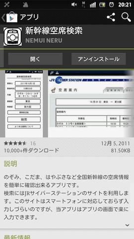 GWにもってこい!新幹線の空席照会ができるAndroidアプリ「新幹線空席検索」