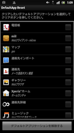 デフォルト設定のアプリを素早く確認→解除できる「DefaultApp Reset」